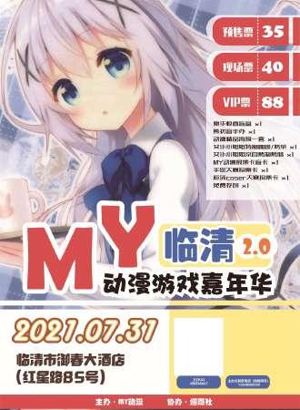 MY临清2.0动漫游戏嘉年华