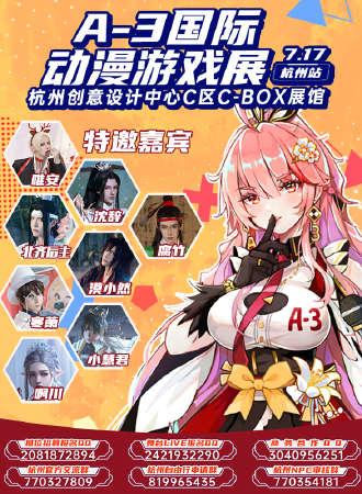 A-3国际动漫游戏展(杭州站)