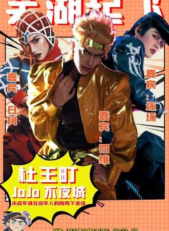 【开售中】芜湖JOJO不夜城