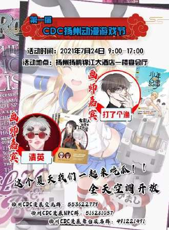 第一届CDC扬州动漫游戏节
