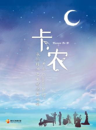 """""""卡农Canon In D""""永恒经典名曲精选音乐会-成都站10.02"""
