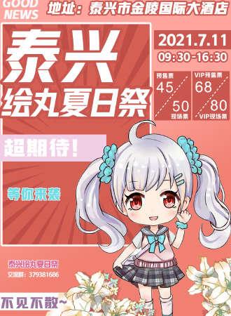 泰兴绘丸夏日祭