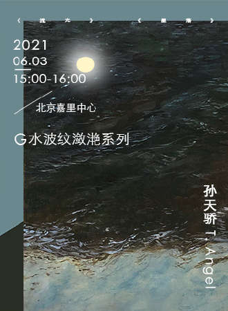 孙天骄 T. Angel G水波纹潋滟系列油画展