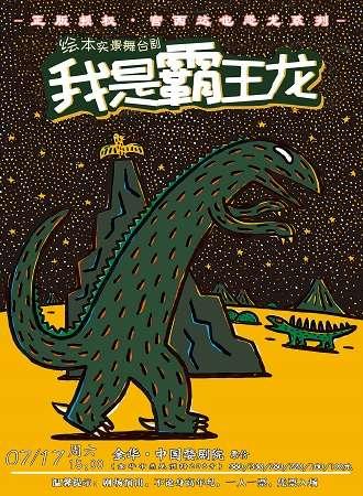 宫西达也恐龙系列•绘本实景舞台剧《我是霸王龙》