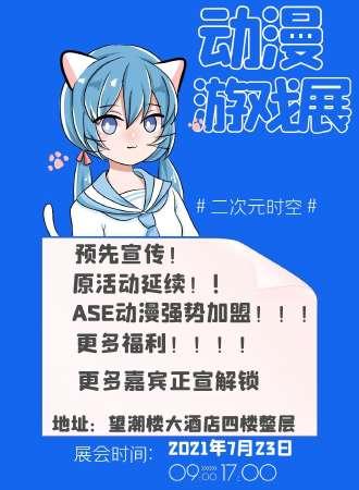 第四届扬州CAC动漫游戏展