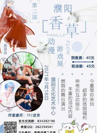 第二届濮阳香草动漫游戏展