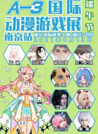 南京A-3国际动漫游戏展-端午