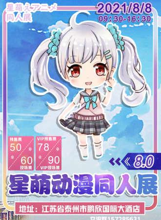 星萌动漫同人展8.0