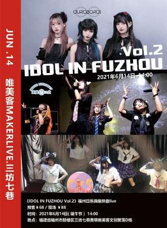 《IDOL IN FUZHOU Vol.2》福州日系偶像拼盘live
