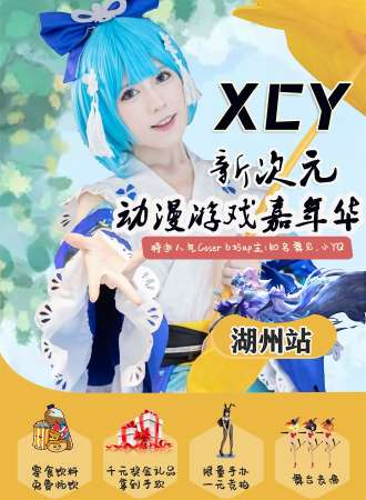 湖州XCY新次元动漫游戏展