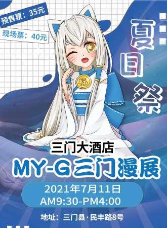 MY-G 三门漫展