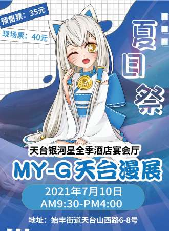 MY-G天台漫展