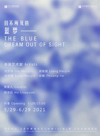 目不所及的蓝梦:四人展 艺术外滩浦西馆