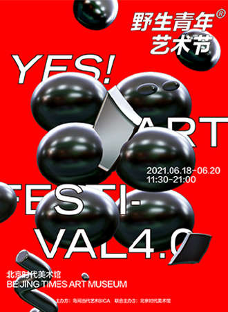 野生青年艺术节·北京2021