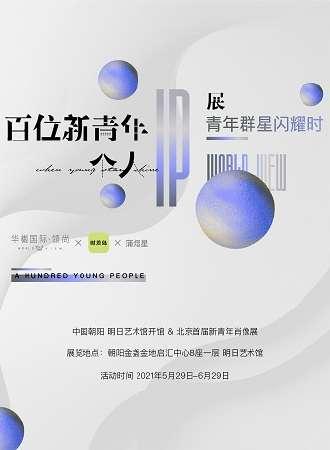北京百位青年个人IP展