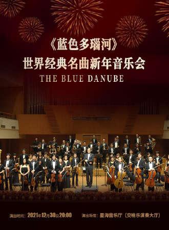 《蓝色多瑙河》世界经典名曲新年音乐会-广州站12.30