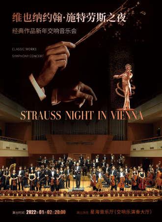 《维也纳约翰·施特劳斯之夜》经典作品新年交响音乐会-广州站01.02
