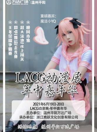 【免费活动】LACG动漫展-年中嘉年华