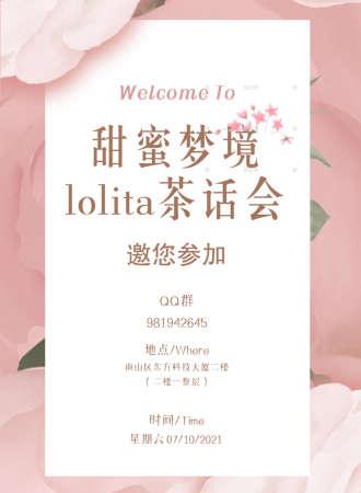 深圳甜蜜梦境lolita茶话会
