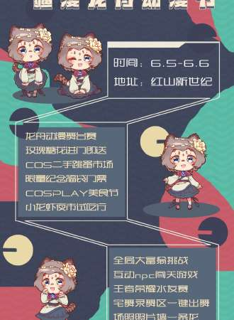 第二届疆漫龙舟动漫节