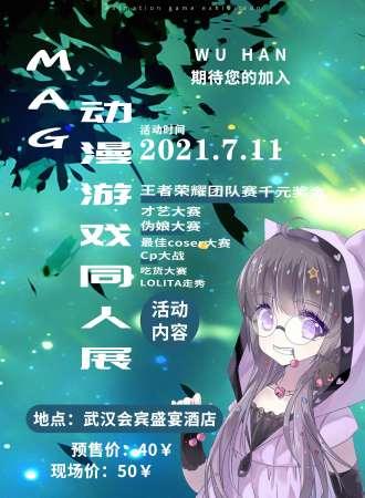 MAG动漫游戏同人展武汉站