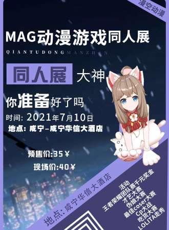 MAG动漫游戏同人展咸宁站