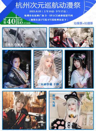 杭州次元巡航动漫节