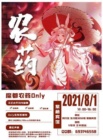 魔都农药only1.0