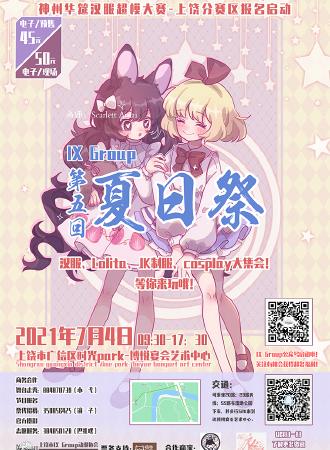 上饶市第五届IX Group夏日祭