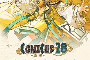 COMICUP28「 ~ 风华 ~ 」