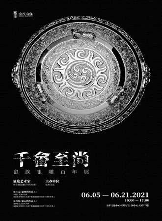千畲至尚——畲族银雕百年展