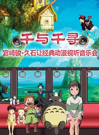 千与千寻-宫崎骏久石让经典动漫视听音乐会-福州