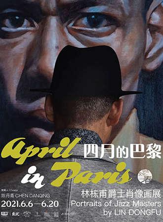 四月的巴黎 林栋甫爵士肖像画展