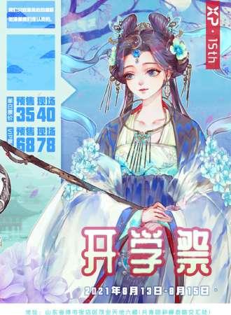 XP动漫游戏嘉年华第十五届