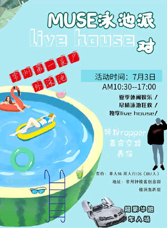 MUSE泳池派对livehouse