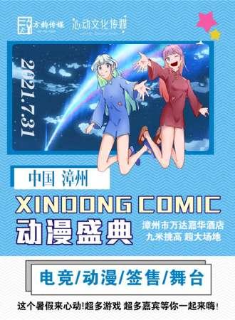 漳州XINOONG COMIC 动漫盛典