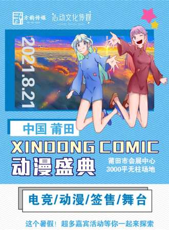 莆田XINOONG COMIC 动漫盛典