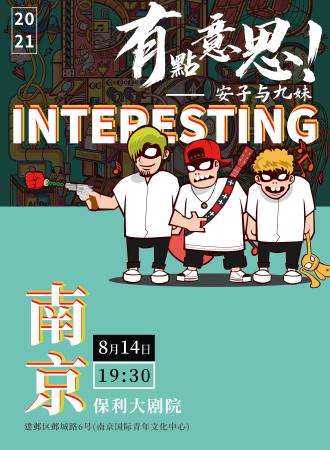 【南京】《有点意思》安子与九妹乐队10周年巡演南京站