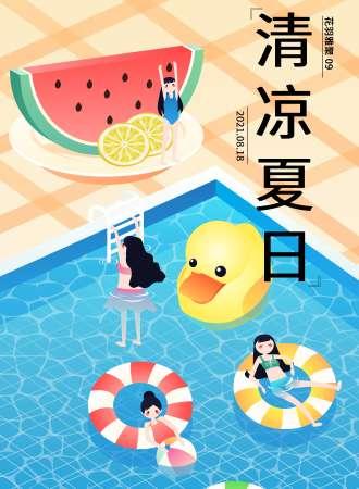 花羽雅聚09清凉夏日