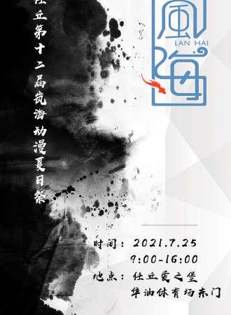 沧州·任丘第十二届岚海漫展夏日祭