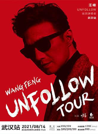 2021汪峰UNFOLLOW巡回演唱会武汉站