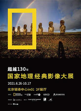 「华北首展」国家地理经典影像大展