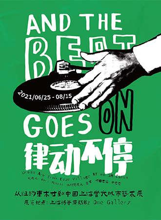 「火爆早鸟」巴斯奎特和当代城市艺术原作首秀 律动不停-上海站