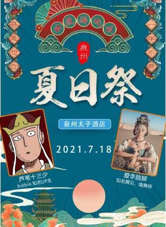 2021动漫游玩会泉州夏日祭