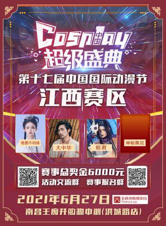 第十七届中国国际动漫节COSPLAY超级盛典江西赛区