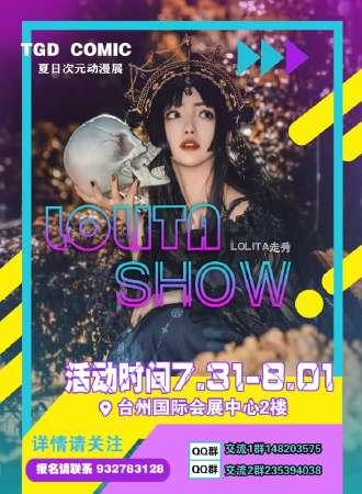台州TGD COMIC夏日次元动漫展