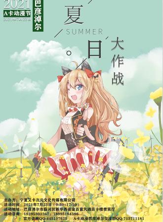 2021年A卡动漫节巴彦站—夏日大作战