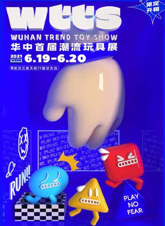 华中首届潮流玩具展