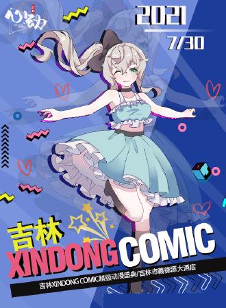 XINDONG COMIC动漫盛典