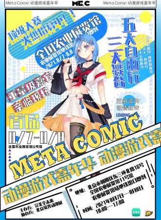 META COMIC动漫游戏嘉年华
